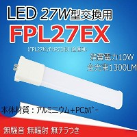 FPL27形 FPL27EX-W LEDコンパクト蛍光灯 全光束1300LM 消費電力10W 力率95%以上 口金GY10Q通用 210°照明 100V/200V共用 FPL27型  乳白色カバー...