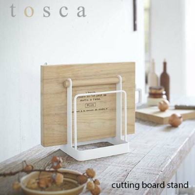 tosca/トスカ(山崎実業) まな板スタンド トスカ cutting board stand 2枚収納/まな板立て/収納/キッチン/台所/北欧