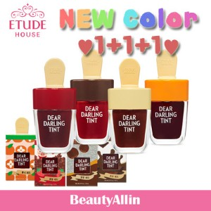 Etude House - [ ★ 1+1+1 Ice Bar Package ★ ] Dear Darling Water Gel Tint / ★ NEW COLOR / 韓国コスメ