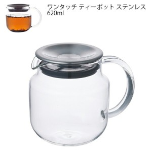 ONE TOUCH TEAPOT ワンタッチ ティーポット 620ml ステンレス【ティーポット tea 紅茶 キントー KINTO】