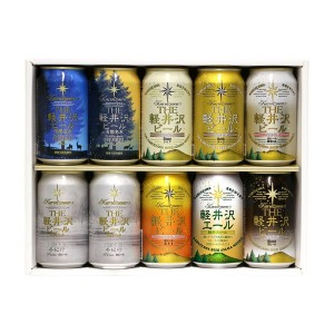 THE 軽井沢ビールセット(G-GT) ビール THE 軽井沢ビール