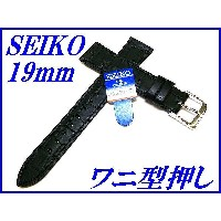 『SEIKO』バンド 19mm 牛革(ワニ竹斑型押し)DXK5A 黒色【送料無料】