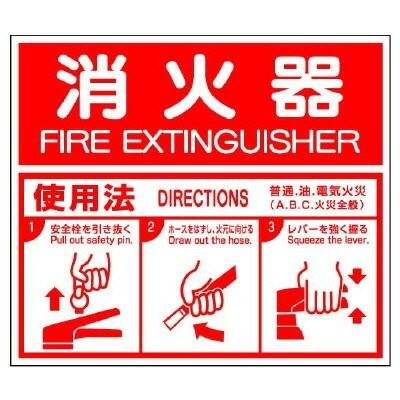▼ 消火器標識 消火用品【 消火器 】 FIRE EXTINGUISHER ABC用 un-826-25