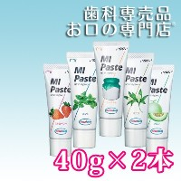 ジーシー MIペースト GC TOOTH CREAM MI Paste 40g × 2本
