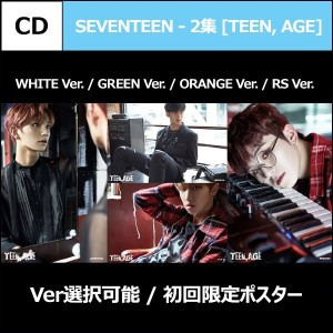 【送料無料/Ver選択可能】SEVENTEEN-2集 [TEENAGE] (WHITE Ver./GREEN Ver./ORANGE Ver./RS Ver.)【発送予定:2017年11月13日】