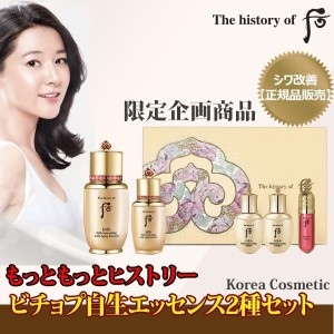 [The Whoo/ドフ] 企画セット商品!『登記無料』 ☆★ The History of Whoo ビチョプ自生エッセンス2種セット/Bichup essence【数量限定】★☆韓国コスメ/マスク