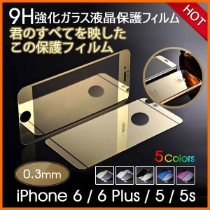 iPhone SE/5/5s iphone6/6 Plus フィルム iPhone SE 強化ガラス 保護フィルム 液晶保護シート 光沢 ガラスフィルム 液晶保護フィルム 保護シート ガラス...