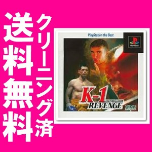 【中古-非常に良い】 PlayStation the Best FIGHTING ILLUTION K - 1 REVENGE プレステ PlayStation PS ゲーム テレビゲーム...