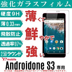 【litbrian】ワイモバイル Android ONE S3 強化ガラスフィルム Android ONE S3 強化ガラス保護フィルム Android ONE S3 フィルム Android...
