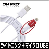 ONPRO 2in1【iPhone7/7s iPhone6 Plus ios8 対応 充電ケーブル】【micro usb ケーブル】 Apple iPad Air/iPad mini iPhone...