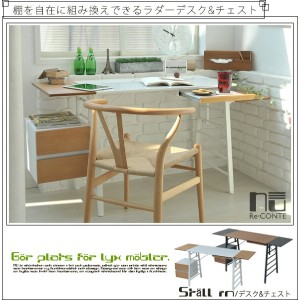 Ladder Desk NU set Re・conte