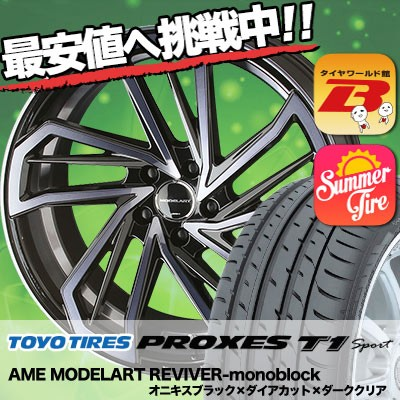 245/30R20 90Y TOYO TIRES トーヨー タイヤ PROXES T1 Sport プロクセス T1スポーツ AME MODELART REVIVER-monoblock AME...