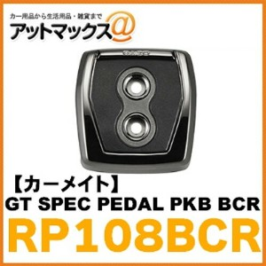 【CARMATE カーメイト】GT SPEC PEDAL PKB BCR【RP108BCR】{RP108BCR[1140]}