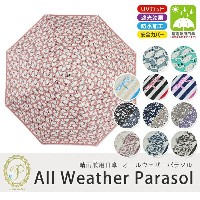【UVカット99%以上】 晴雨兼用 日傘 ひがさ サマーボーダー・小花バイカラー・フラミンゴーズ・バロック調All Weather Parasol(オール ウェザー パラソル)【53900-11】...