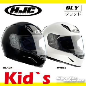 ☆【HJC】HJH057 SOLID CL-Y  ソリッド  キッズヘルメット ユース 女性用 小さめ 子供用 フルフェイス ヘルメット RSタイチ  【バイク用品】