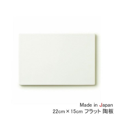 【SUPER OUTLET】【22cm×15cm】フラット陶板【日本製 磁器】【陶絵付け ポーセリンアート 白磁 陶板 カッティングボード チーズボード】