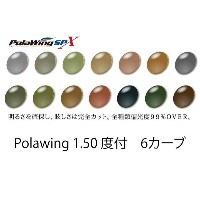 COMBEX PolawingSPX 1.50度付 6カーブ 単焦点レンズ