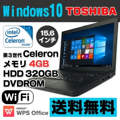 【中古】 東芝 dynabook Satellite B453/J 15.6型ワイド ノートパソコン Celeron 1005M メモリ4GB HDD320GB DVDROM USB3.0...