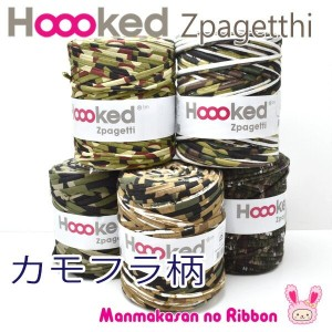 《★》Hoooked Zpagetti(柄)  カモフラ柄 120m巻 【宅配便】 (全7種)