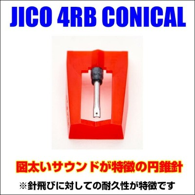 JICO 4RB CONICAL (Numark PT01SCRATCH 対応交換針)