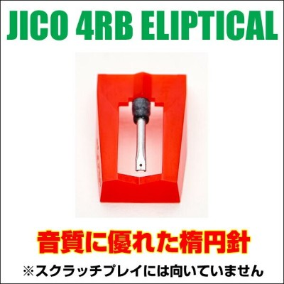 JICO 4RB ELIPTICAL (Numark PT01SCRATCH 対応交換針)