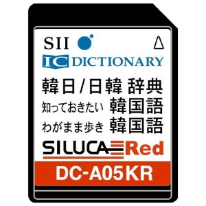 SII シルカカード レッド DC-A05KR (音声対応韓国語カード)