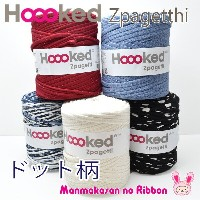 《★》Hoooked Zpagetti(柄)  ドット柄 120m巻 【宅配便】 (全10種)