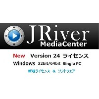 JRiver Media Center Windows版 Version24 ソフトウェア・ライセンス