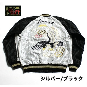 "No.TT14074/TAILOR TOYO/テーラー東洋ACETATE SOUVENIR JACKET""BLACK EAGLE & TANGLED DRAGONS"""