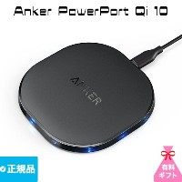 Anker PowerPort Qi 10 (Qi対応 10W プレミアムワイヤレス充電器) iPhone X / 8 / 8 Plus / Android Qi対応機種 A2513011