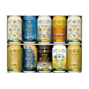 THE 軽井沢ビールセット(G-GY)