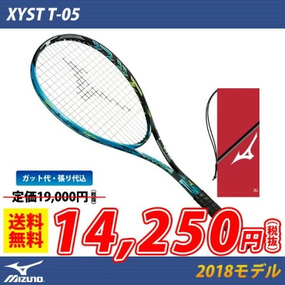 【2018NEW】ソフトテニス ラケット ミズノ MIZUNO ソフトテニスラケット ジストTゼロ5 XystT-05 XystT05 (63JTN83521)【前衛】(ソフトテニス ラケット...