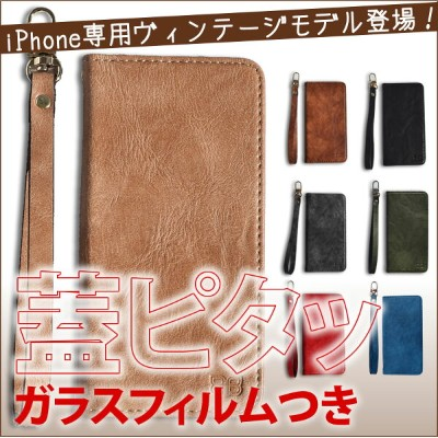 ヴィンテージ蓋ピタッ 手帳型 iPhone8 iPhone X ケース iPhone7ケース iphone7Plus iPhone8Puls iPhone se iPhone6 Plus レザー風...