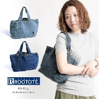 ROOTOTE(ルートート) デリ デニム トートバッグ ヴィンテージ加工 ユーズド加工 ランチバッグ 男女兼用 【2017新作】【メール便送料無料/コンビニ受取・代引不可】(3143)