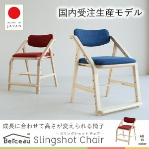 Berceau Slingshot Chair 子供チェア 子供イス 木製チェア ダイニングチェア 食事椅子 天然木 | キッズチェア 子供椅子 学習チェア チェアー ベルソー 学習椅子 学習いす...