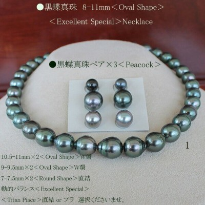 ●黒蝶真珠 Multi 8-11mm Oval Shape  Excellent Special Necklace●黒蝶真珠ペア×3 Peacock 7-11mm 動的バランス Excellent...