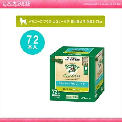 【Greenies】グリニーズプラス カロリーケア 超小型犬用 体重2-7kg 60本入り【RCP】【HLS_DU】