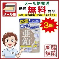 DHC 亜鉛 60粒(60日分)×3個  [DHC健康食品] [ゆうパケット・送料無料]
