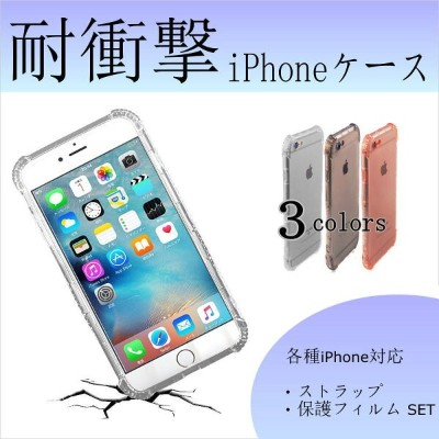 iPhone8/iPhone8Plus/iPhone7/iPhone7Plus/iPhone6/iPhone6(s)/iPhone6(s)Plus/iPhoneSE5s/iPhone5対応耐衝撃シンプ...