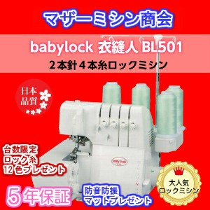 baby lock ベビーロック 衣縫人 BL501【送料無料】【防振防音マットプレゼント】【台数限定ロック糸12本プレゼント】【4本ロックミシン】【巻きロック】【説明DVD付】【縁かがり】...