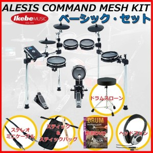 ALESIS COMMAND MESH KIT Basic Set 【ikbp5】