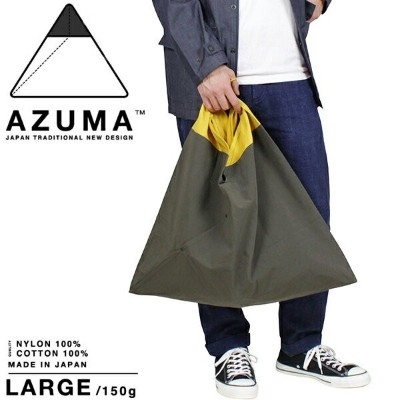 AZUMA BAG アズマバッグ LARGE BROWN/YELLLOW ブラウン イエロー 風呂敷 MADE IN JAPAN 日本製 エコバッグ トートバッグ メンズ レディース メール便...
