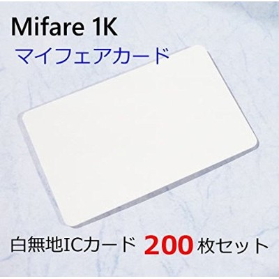 Mifare 1K マイフェアカード 白無地ICカード 200枚セット