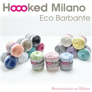 《★》Hoooked milano Eco Barbante 無地 約50m巻 (全15色) 【宅配便】