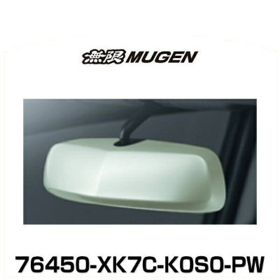 無限 MUGEN 76450-XK7C-K0S0-PW Room Mirror Cover ルームミラーカバー
