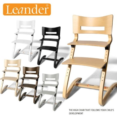 【MAX500円OFFクーポン】返品不可 LEANDER リエンダー イス HIGH CHAIR ハイチェア 300000 リアンダー ベビーチェア 木製 軽い 椅子 いす プレゼント 出産祝い...