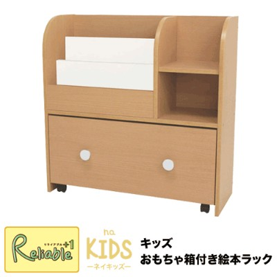 NAKIDS/ネイキッズ おもちゃ箱付き絵本ラック KDR-2140NA 市場株式会社【Y/S/147】