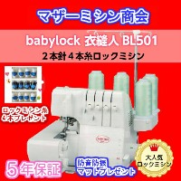 baby lock ベビーロック 衣縫人 BL501【送料無料】【防振防音マットプレゼント】【ロック糸4本プレゼント】【巻ロック】【説明DVD付】【縁かがり】【4本糸ロック】【ミシン】【みしん】...