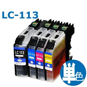 brother(ブラザー)対応 プリンター インク ブラザー LC113 インクカートリッジ 互換インク 【LC113BK LC113C LC113M LC113Y 各色 インク Brother...