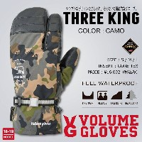 18-19 VOLUME GLOVES (ボリュームグローブ) THREE KING -CAMO LIMITED- / 早期予約割引8%OFF [GORE-TEX][送料無料][正規品]